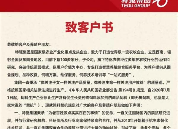 yabovip007集团关于饲料禁抗致客户书